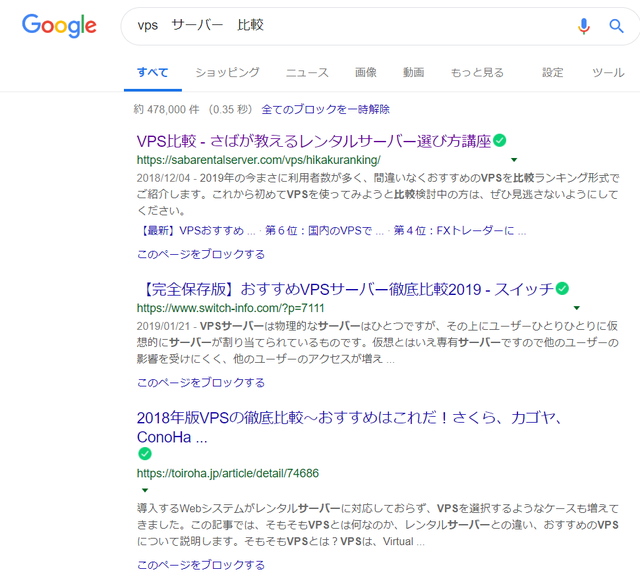 compare-search-jpn.png
